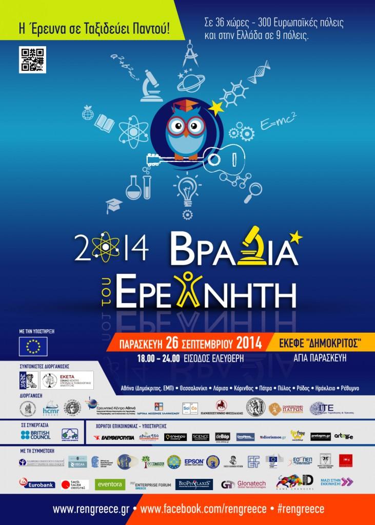 "MEDinART in the Art Exhibition, ""Researchers Night 2014"", NCSR ""Demokritos"", 26 September 2014, Athens- Greece"