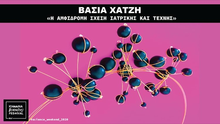 """""""The mutual beneficial relation between medicine and art: the paradigm of MEDinART"""" // Talk by Vasia Hatzi; Ioannina Science Festival 2020 (talk in Greek)"""